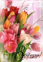 Зі святом весни!
