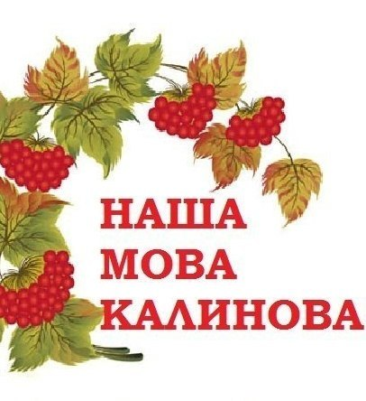 Запрошуємо на уроки української мови
